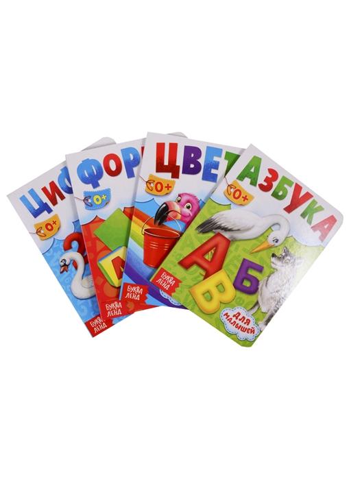 Набор обучающих картонных книг Цифры Азбука комплект из 4 книг для себя любимой косметическая акупунктура комплект из 2 книг набор из 40 карт