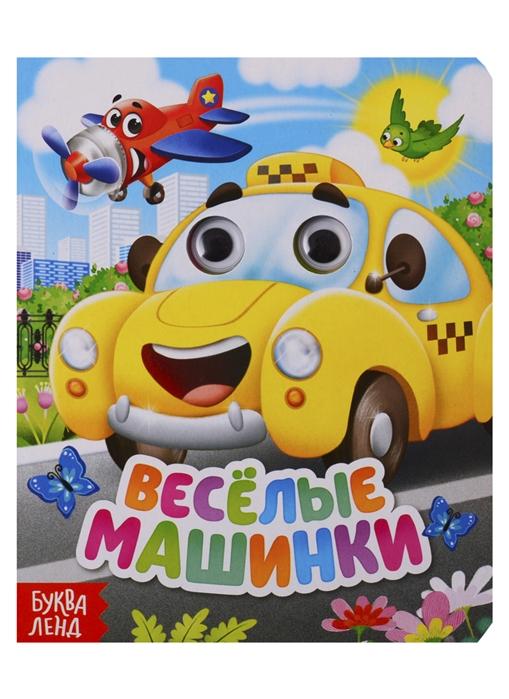 Сачкова Е. Веселые машинки Книга с глазками сачкова е книга мой друг динозаврик