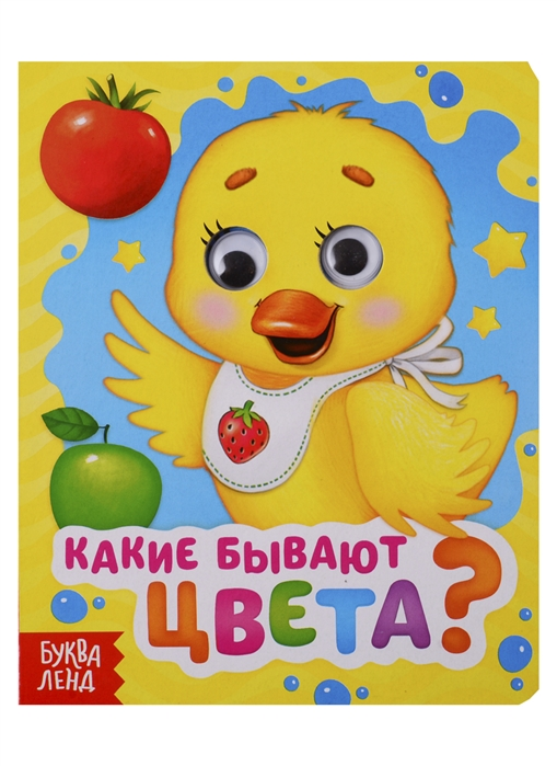 Сачкова Е. Какие бывают цвета Книга с глазками