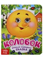 Колобок. Русская народная сказка. Книга с глазками