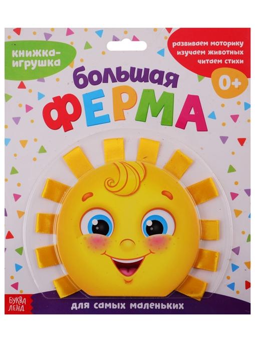 Сачкова Е. Книжка-игрушка с ленточками Большая ферма