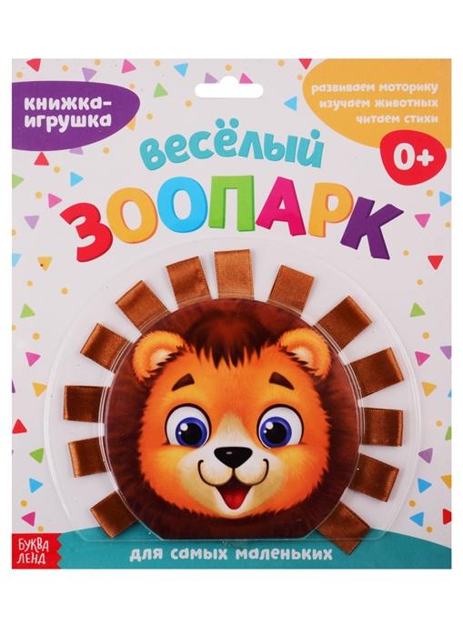все цены на Сачкова Е. Книжка-игрушка с ленточками Веселый зоопарк онлайн