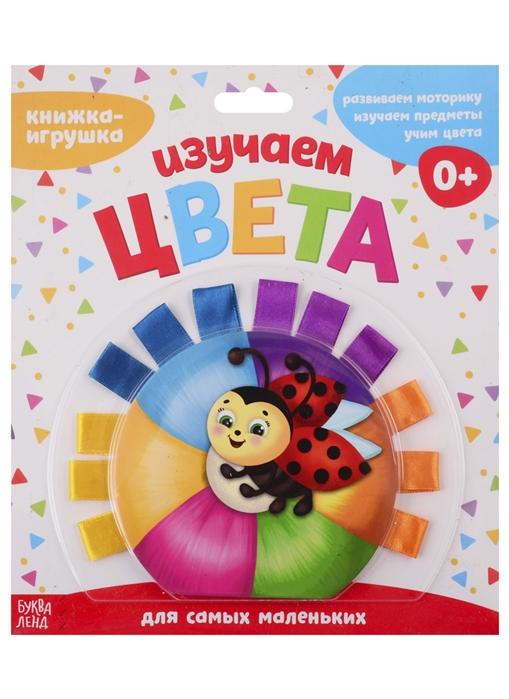Сачкова Е. Книжка-игрушка с ленточками Изучаем цвета игрушка лесная мастерская изучаем цвета и фигуры 465208