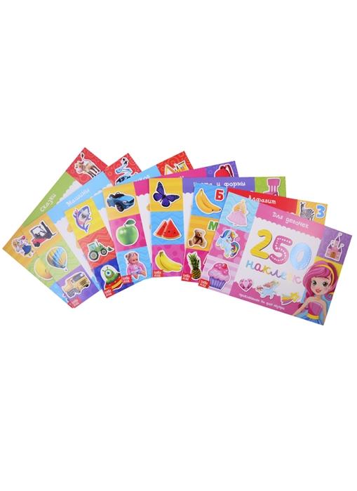 Набор книг 250 наклеек Обучающие комплект из 7 книг для себя любимой косметическая акупунктура комплект из 2 книг набор из 40 карт