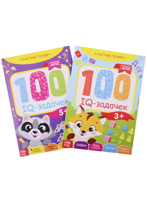 Набор обучающих книг IQ задачки комплект из 2 книг цена и фото
