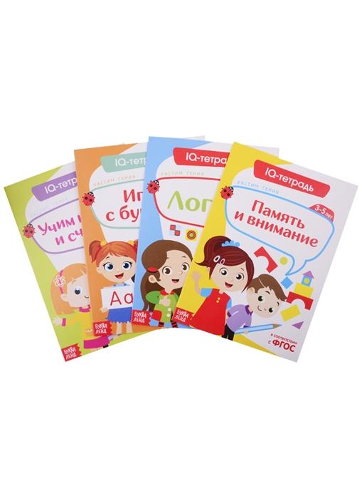Набор обучающих книг IQ тетради комплект из 4 книг iq мини книжки кто здесь живет комплект из 4 книг