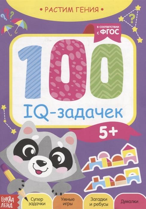 100 IQ задачек