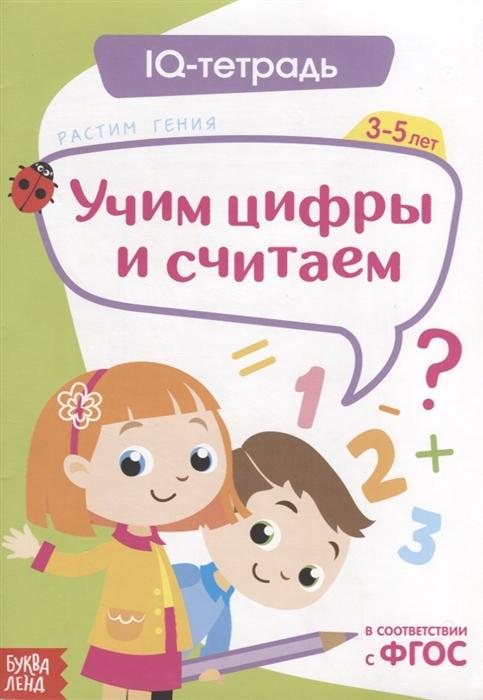 IQ тетрадь Учим цифры и считаем Для детей 3-5 лет