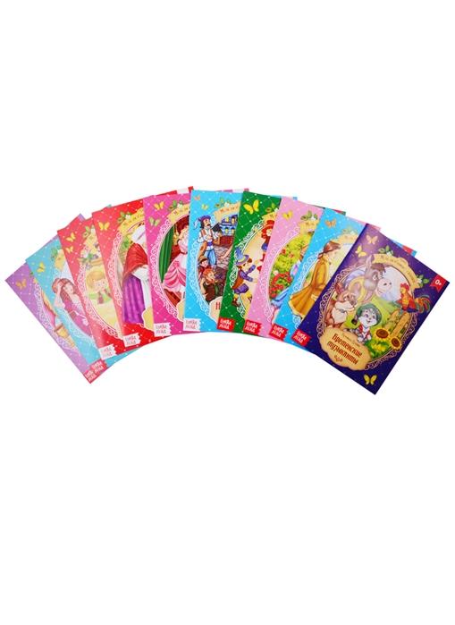 Набор зарубежных сказок для детей комплект из 10 книг для себя любимой косметическая акупунктура комплект из 2 книг набор из 40 карт