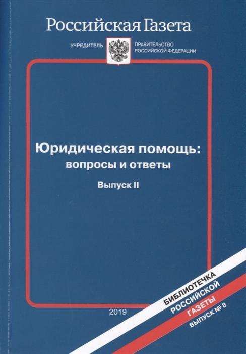 Архимандритова М. (ред.) Юридическая помощь вопросы и ответы Выпуск II