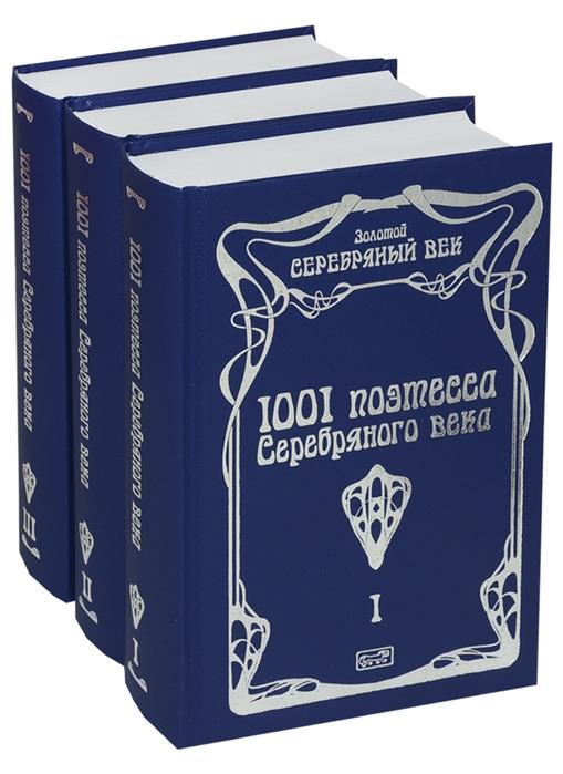 1001 поэтесса Серебряного века комплект из 3 книг