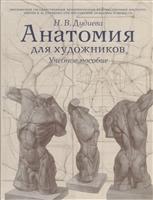 Анатомия для художников. Учебное пособие