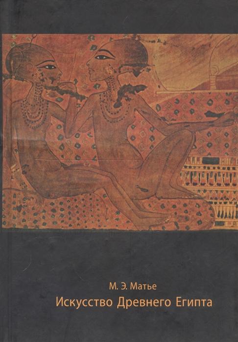 Матье М. Искусство Древнего Египта