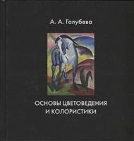 Основы цветоведения и колористики. Учебник