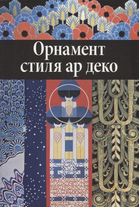 Ивановская В. (сост.) Орнамент стиля ар деко