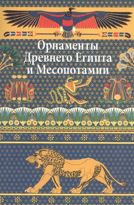 Ивановская В. (сост.) Орнаменты Древнего Египта и Месопотамии