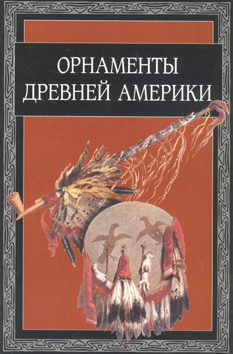 Ивановская В. (сост.) Орнаменты Древней Америки
