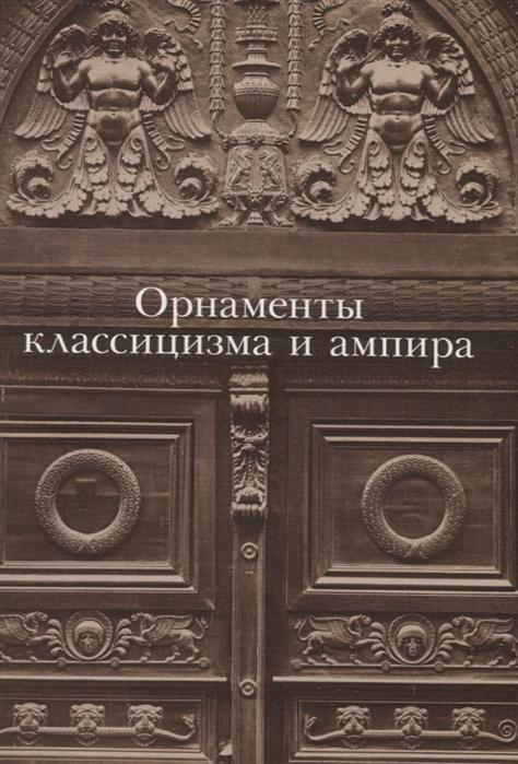 Ивановская В. (сост.) Орнаменты классицизма и ампира
