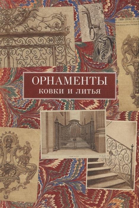 Ивановская В. (сост.) Орнаменты ковки и литья