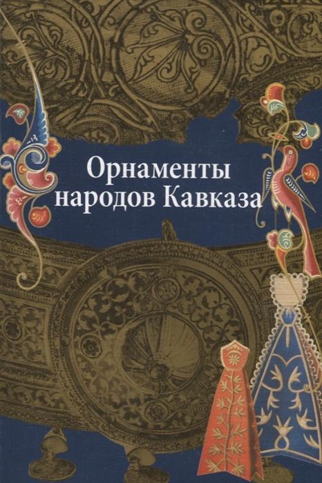 Ивановская В. (сост.) Орнаменты Народов Кавказа