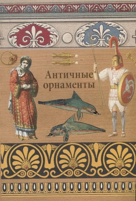 Ивановская В. (сост.) Античные орнаменты