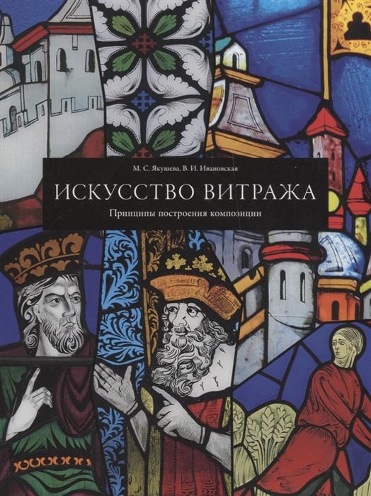 Искусство витража Принципы построения композиции На примере готического витража XI-XV вв Учебное пособие