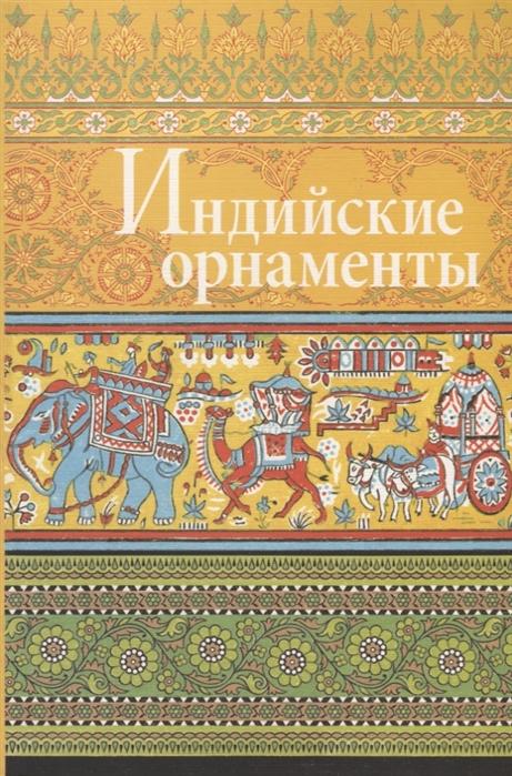 Ивановская В. (сост.) Индийские орнаменты