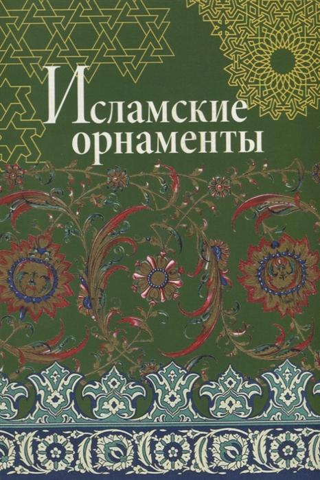 Ивановская В. (сост.) Исламские орнаменты