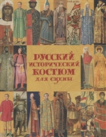 Русский исторический костюм для сцены. Киевская и Московcкая Русь