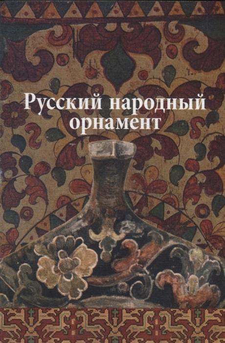 Ивановская В. (сост.) Русский народный орнамент