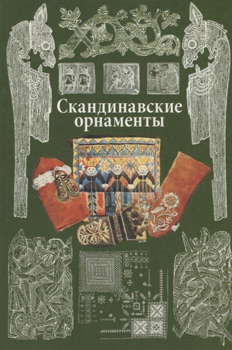 Ивановская В. (сост.) Скандинавские орнаменты