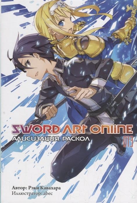 Фото - Кавахара Р. Sword Art Online Том 13 Алисизизация Раскол кавахара р sword art online том 5 призрачная пуля