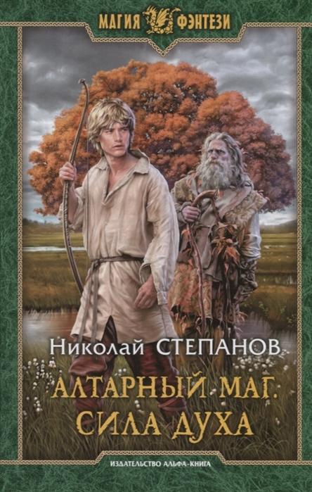 Степанов Н. Алтарный маг Сила духа