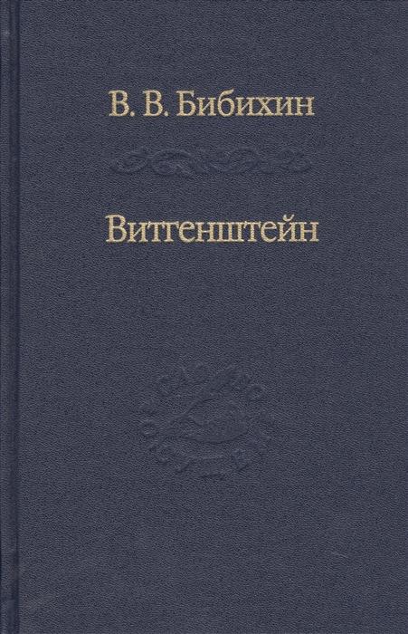 Бибихин В. Витгенштейн Лекции и семинары 1994-1996 годов бибихин в слово и событие писатель и литература