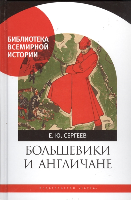 Сергеев Е. Большевики и англичане Советско-британские отношения 1918-1924 гг От интервенции к признанию цены