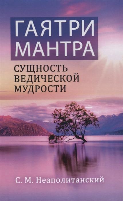 Неаполитанский С. Гаятри-мантра - сущность ведической мудрости