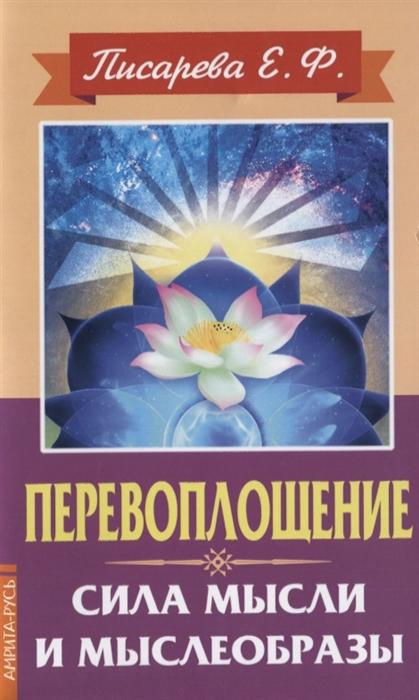 Писарева Е. Перевоплощение Сила мысли и мыслеобразы фокусы сила мысли