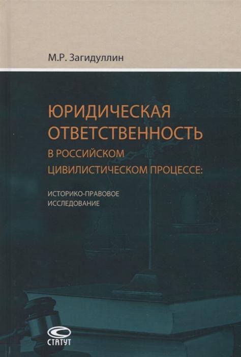 Загидуллин М. Юридическая ответственность в российском цивилистическом процессе