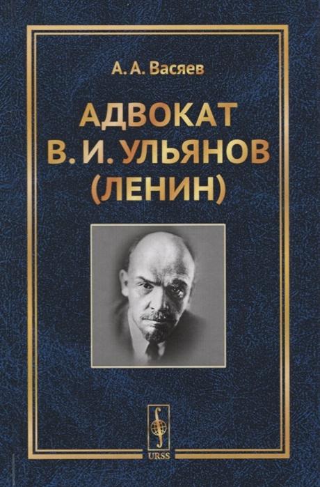 Адвокат В И Ульянов Ленин