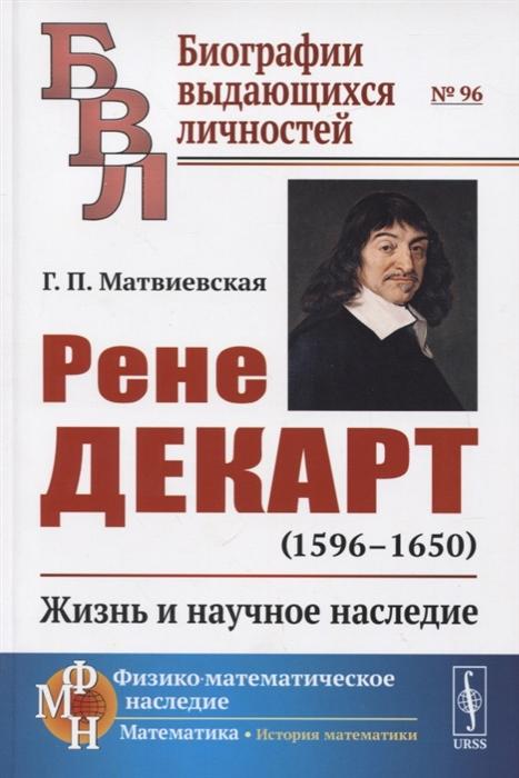 Рене Декарт 1596 -1650 Жизнь и научное наследие