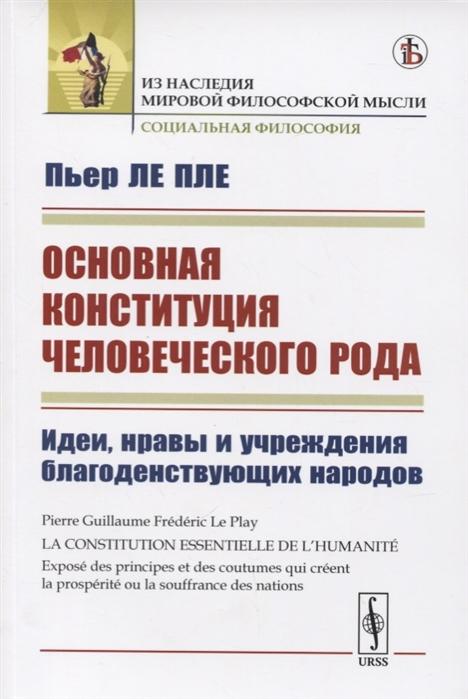 Основная конституция человеческого рода Идеи нравы и учреждения благоденствующих народов