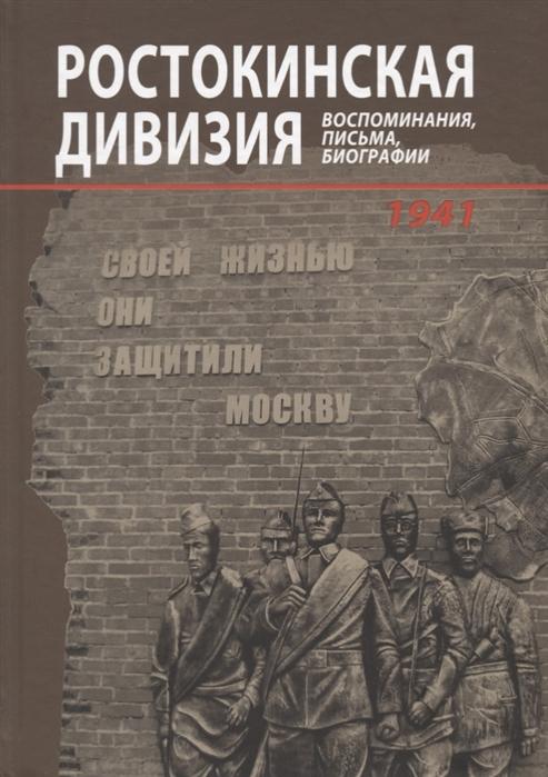 Ростокинская дивизия Воспоминания письма биографии