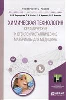 Химическая технология. Керамические и стеклокристаллические материалы для медицины. Учебное пособие для магистратуры