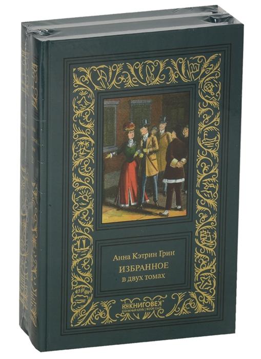 Грин А. Избранное В двух томах комплект из 2 книг