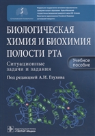 Биологическая химия и биохимия полости рта. Ситуационные задачи и задания. Учебное пособие
