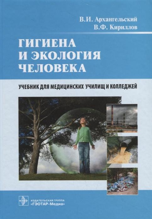 Архангельский В., Кириллов В. Гигиена и экология человека Учебник