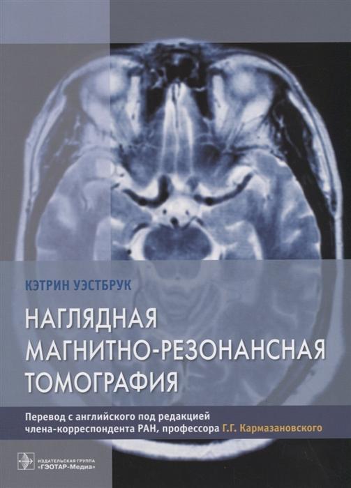 Наглядная магнитно-резонансная томография фото