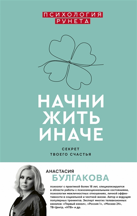 Булгакова А. Начни жить иначе секрет твоего счастья цены