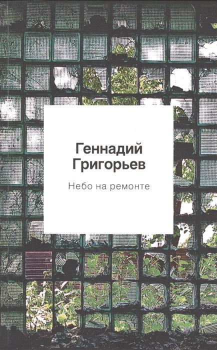 Григорьев Г. Небо на ремонте