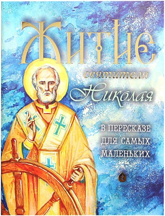 Житие святителя Николая в пересказе для самых маленьких канатаева а житие святителя василия великого в пересказе для детей